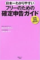 日本一わかりやすいフリーのための確定申告ガイド―「白色」「青色」両対応!!