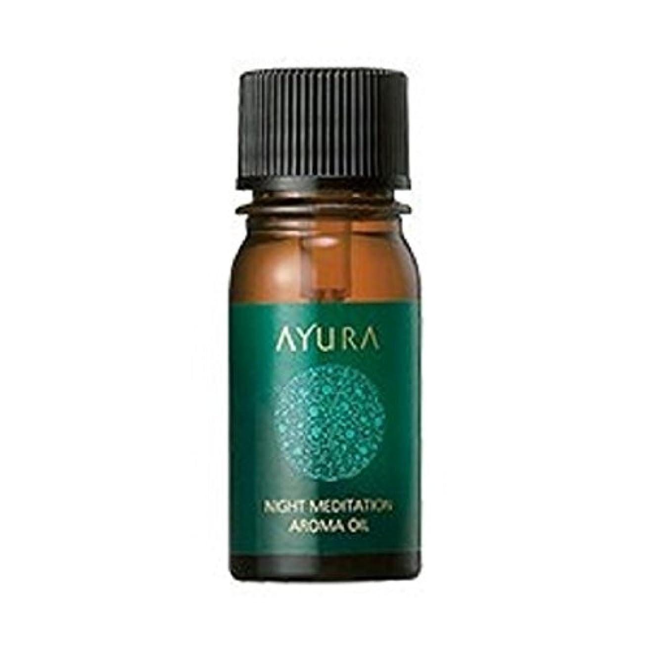 首居眠りする本物のアユーラ (AYURA) ナイトメディテーション アロマオイル 5mL 深い安らぎ誘うアロマティックハーブの香り