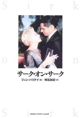 サーク・オン・サーク (INFAS BOOKS―STUDIO VOICE‐boid Library (Vol.1))