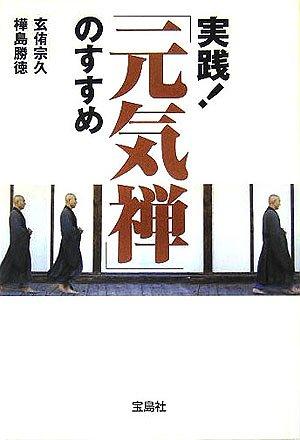実践!「元気禅」のすすめ (宝島社文庫)の詳細を見る