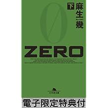 ZERO(下) 【電子版限定特典付き】 (幻冬舎文庫)