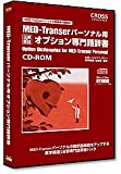 MED-Transer パーソナル用オプション専門語辞書