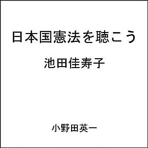 日本国憲法を聴こうの書影