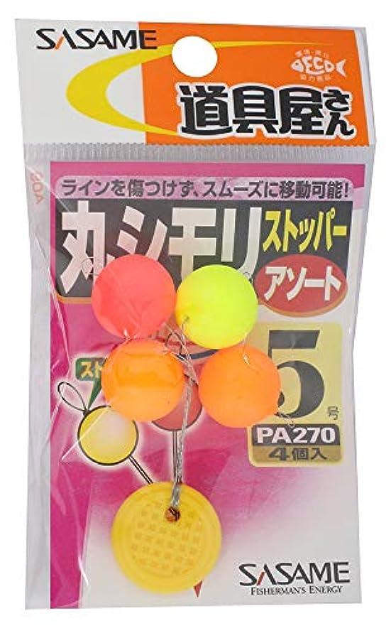 広告する着服溝ささめ針(SASAME) PA270 道具屋 丸シモリ ストッパー アソート 5号