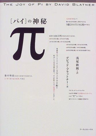 π(パイ)の神秘の詳細を見る