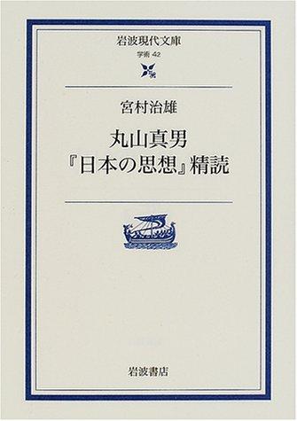 丸山真男『日本の思想』精読 (岩波現代文庫)の詳細を見る