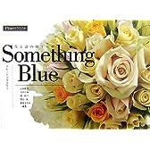 花と詩の贈りもの Something Blue―フレッシュフラワー (Flower Style)