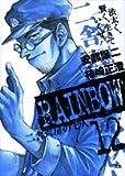 RAINBOW 12―二舎六房の七人 (ヤングサンデーコミックス)