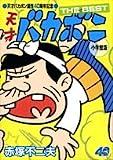 天才バカボン誕生40周年記念 天才バカボン THE BEST 小学館版 (少年サンデーコミックススペシャル)