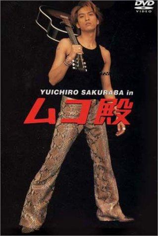 YUICHIRO SAKURABA in ムコ殿 DVD BOX