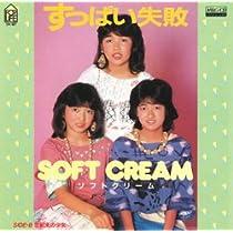 すっぱい失敗 (MEG-CD)