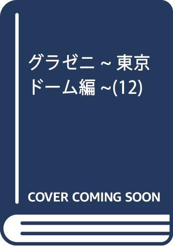 グラゼニ~東京ドーム編~(12) (モーニング KC)
