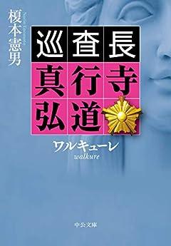 ワルキューレ-巡査長 真行寺弘道 (中公文庫 え 21-3)