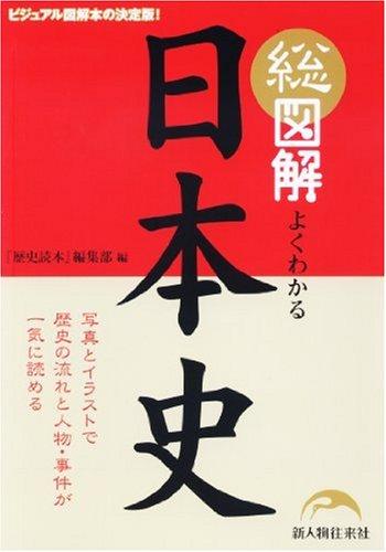 総図解 よくわかる日本史の詳細を見る