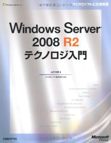 WINDOWS SERVER 2008 R2 テクノロジ入門 (マイクロソフト公式解説書)の詳細を見る