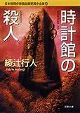日本推理作家協会賞受賞作全集〈68〉時計館の殺人 (双葉文庫)