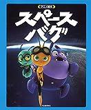 アニメ絵本 スペースバグ