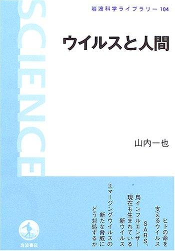 ウイルスと人間 ([新装版] 岩波科学ライブラリー (104))の詳細を見る