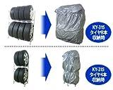 【タイヤラックと専用カバーお買得セット】スライドタイヤラック(KY-316T)+ラック専用カバー(KY-315C)