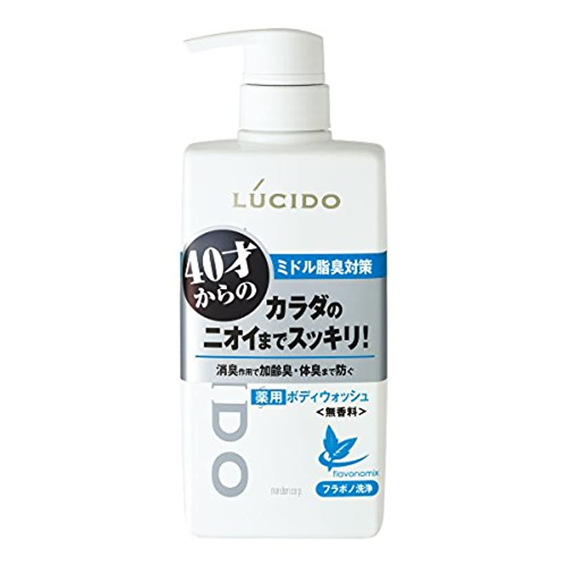 月手段司法ルシード 薬用デオドラントボディウォッシュ 450mL (医薬部外品)