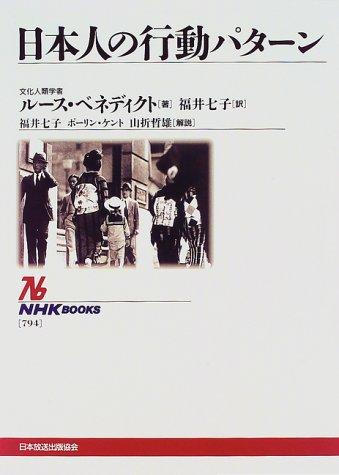 日本人の行動パターン (NHKブックス)の詳細を見る
