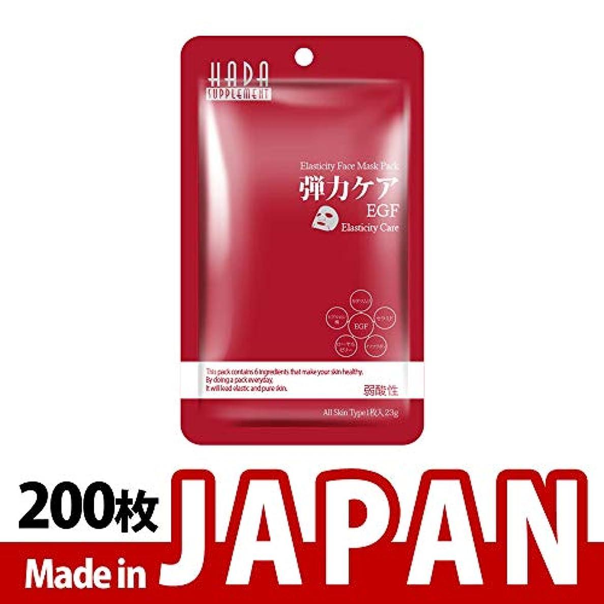 否認する弾性行【HS001-A-0】シートマスク日本製/10枚入り/200枚/美容液/マスクパック/送料無料