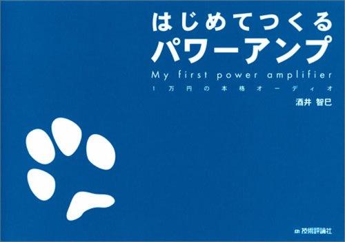 はじめてつくるパワーアンプ まったくの初心者でも本当にできる自作オーディオ (1万円の本格オーディオ)の詳細を見る