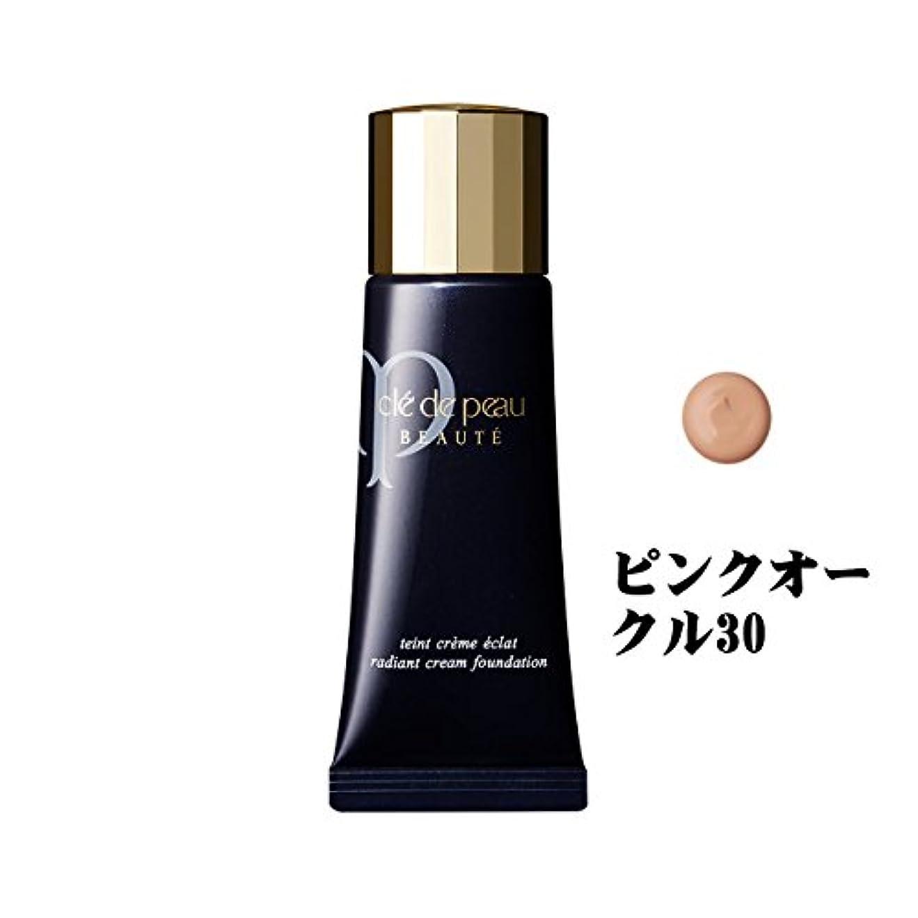 学士模索引退した資生堂/shiseido クレドポーボーテ/CPB タンクレームエクラ クリームタイプ SPF25?PA++ ピンクオークル30