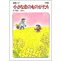 小さな恋のものがたり (第39集)