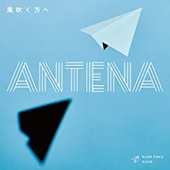 ANTENA「大空便」のジャケット画像