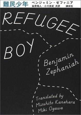 難民少年の詳細を見る
