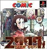 プレイステーションコミック第3弾「2999年のゲーム・キッズ」