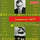 ショスタコーヴィチ : 交響曲 第11番「1905年」