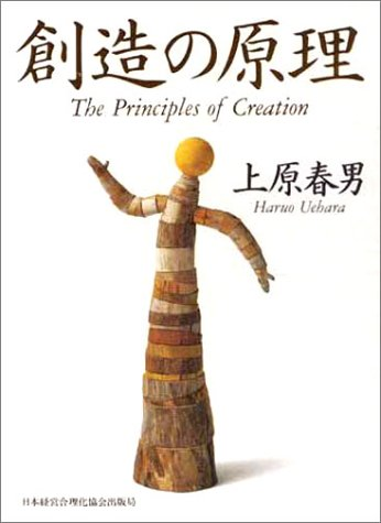 創造の原理の詳細を見る