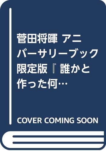 菅田将暉 アニバーサリーブック 限定版 『 誰かと作った何かをきっかけに創ったモノを 見ていた者が繕った何かは いつの日か愛するものが造った何かのようだった。 』