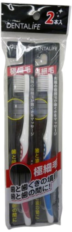 屋内で仲間ハングお徳用 DELTALIFE(デンタライフ)極細毛歯ブラシ 2P ふつう×12ヶセット(24本)