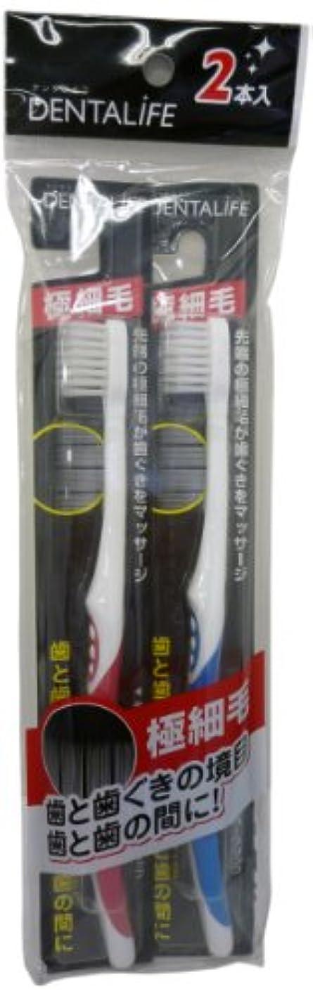 血まみれのラグ全体お徳用 DELTALIFE(デンタライフ)極細毛歯ブラシ 2P ふつう×12ヶセット(24本)