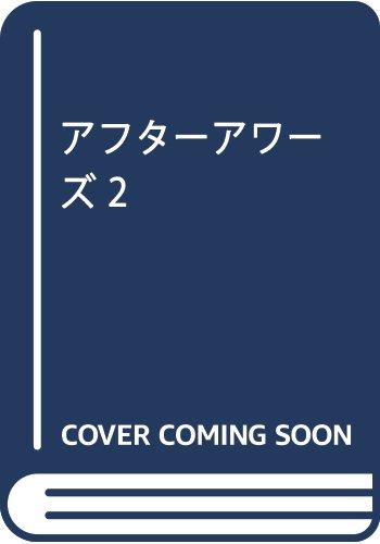 アフターアワーズ 2 (ビッグ コミックス〔スペシャル〕)