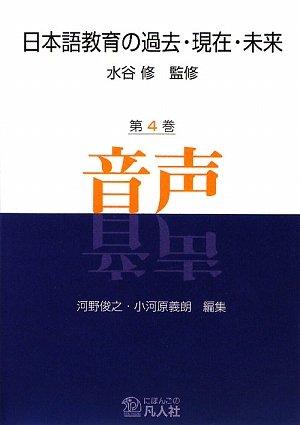 日本語教育の過去・現在・未来 第4巻 音声