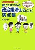親子ではじめる政治経済まるごと満点帳 (お母さん、もっとおしえて!シリーズ)