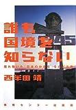 誰も国境を知らない―揺れ動いた「日本のかたち」をたどる旅 画像