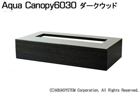 アクアキャノピー 6030 ダークウッド  【取寄商品 納期1~2週間】