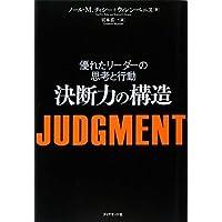 JUDGMENT 決断力の構造―優れたリーダーの思考と行動