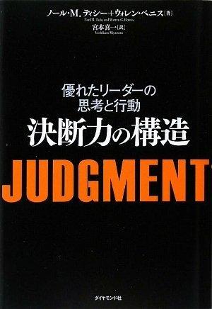 JUDGMENT 決断力の構造―優れたリーダーの思考と行動の詳細を見る
