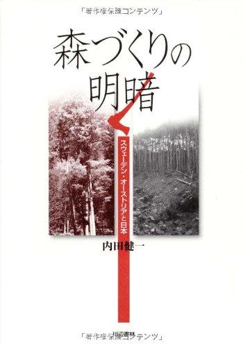 森づくりの明暗—スウェーデン・オーストリアと日本