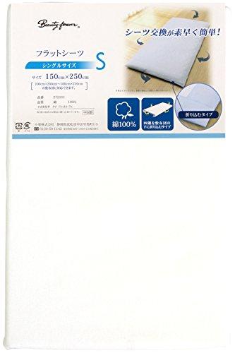 メリーナイト 綿100% 敷布団用 フラットシーツ S・SL兼用サイズ ホワイト 272101-06