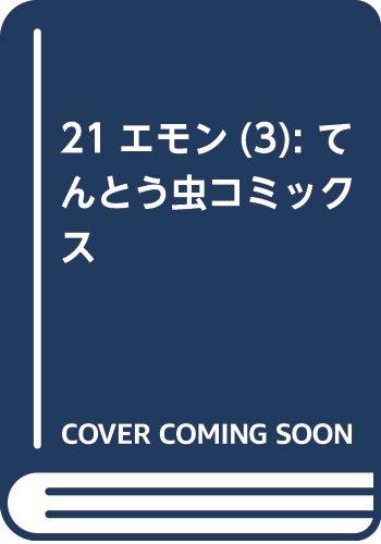 [画像:21エモン(3): てんとう虫コミックス]