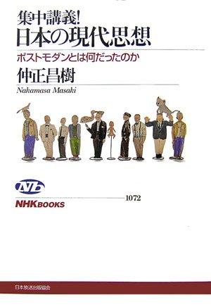 集中講義!日本の現代思想―ポストモダンとは何だったのか (NHKブックス)
