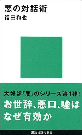 悪の対話術 (講談社現代新書)