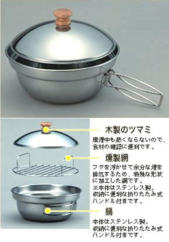 振る舞うマニアック船酔い新富士 【すぐに使えるスモーカーセットです!】鍋型(ミニ燻製器)スモーカー(キッチン工房)&チップサクラ4袋